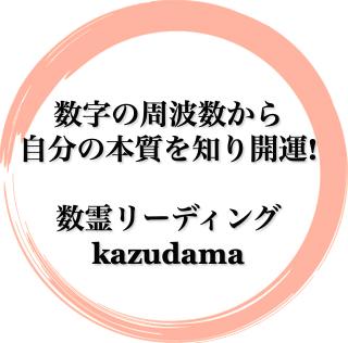kazu-320-1